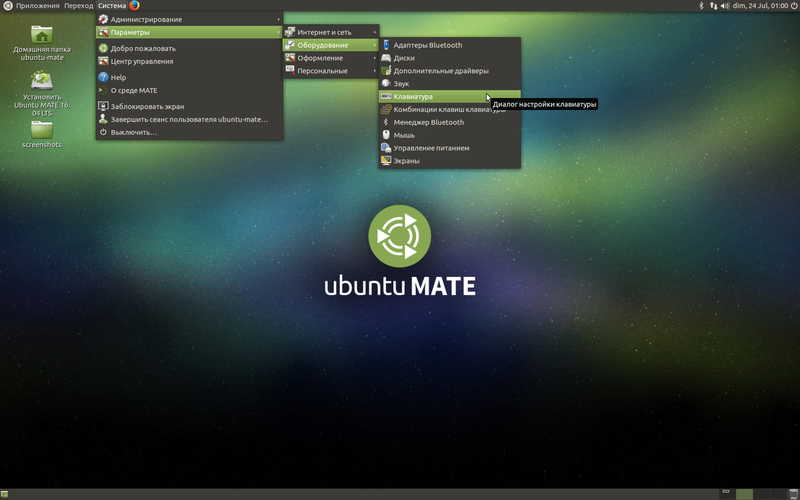 Файл:Ubuntu MATE language settings - Russian (0).xcf